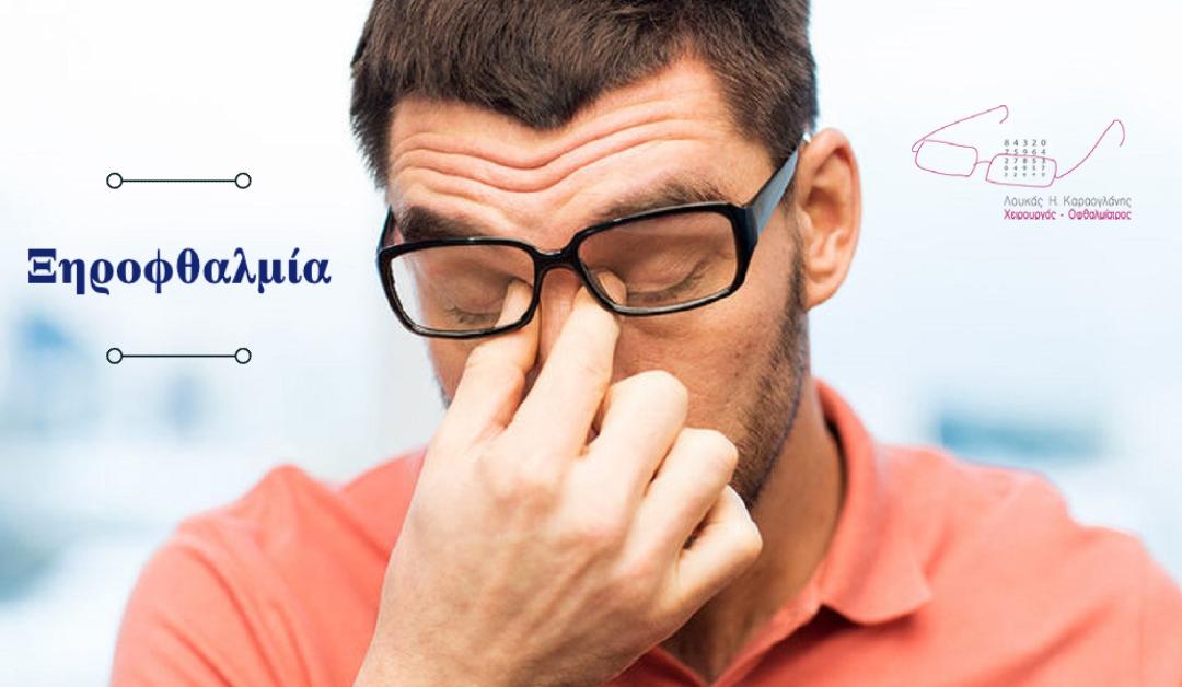 Ξηροφθαλμία – Συμπτώματα & Αντιμετώπιση